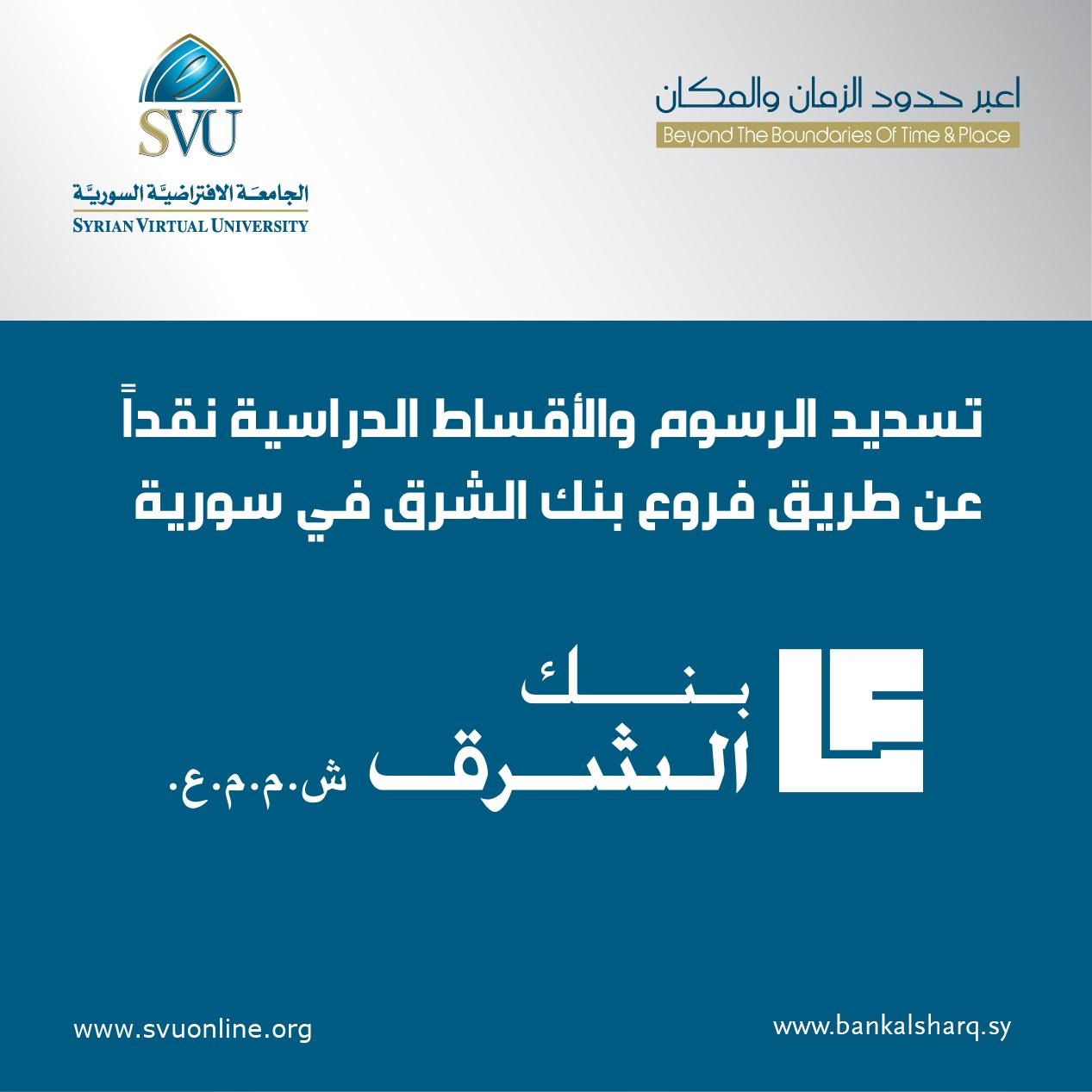 تسديد الرسوم والأقساط الدراسية نقدا عن طريق فروع بنك الشرق في سورية Svu